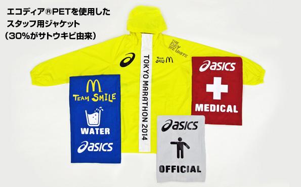 「東京マラソン2014」スタッフウェア、植物由来30%のポリエステル素材を採用