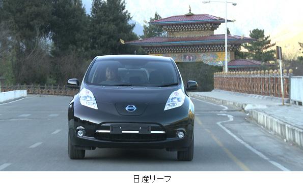「水力発電で電気自動車を」 ブータンの目標に日産が協力