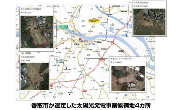 千葉県香取市、太陽光発電事業の候補地を発表 売電額は約1億円/年