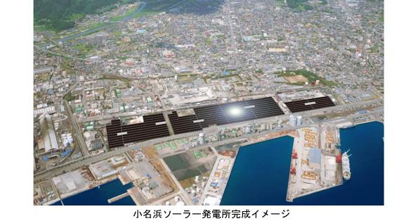 福島県いわき市のメガソーラー、三菱電機が設備工事を受注