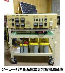 太陽光発電による電力を大容量で蓄電できる非常用電源装置