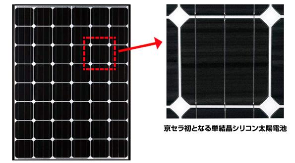京セラ、住宅向けに単結晶シリコン太陽電池を本格投入