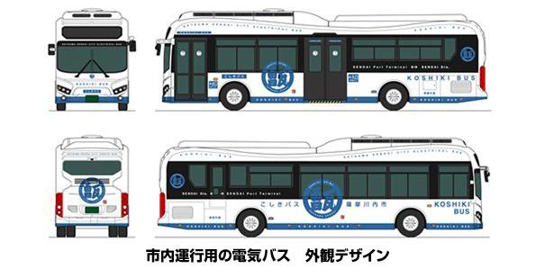 鹿児島県・薩摩川内市に新しい大型電気バス導入 フル充電で約80km走行