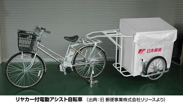 リヤカー付の電動アシスト自転車、物流用途ならアシスト力3倍でもOKに