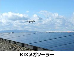 関空のメガソーラー、三井情報の太陽光発電遠隔監視サービスを導入