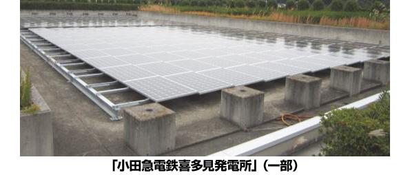 小田急電鉄、世田谷区の電車基地で太陽光発電 売電額は約2,300万円/年