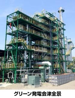 福島県会津若松市、木質バイオマス発電所の電力を市有施設に供給