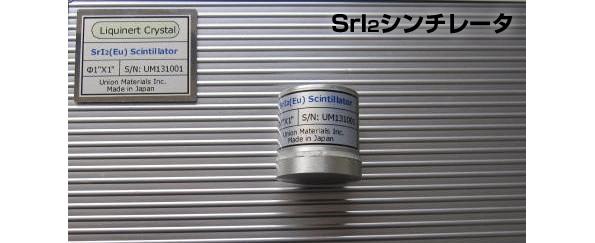 高価な放射線測定部品のコスト半減 日本企業、新製法で米企業の独占打破