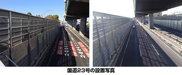 大阪ガス、吸音パネルに炭素繊維を利用 大気汚染物質&騒音を大きく低減