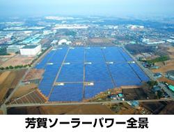 栃木県に県下最大13MWのメガソーラー JFEグループが建設・稼働