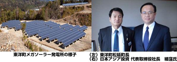 日本アジア投資、高知県東洋町で2MWのメガソーラーを稼働