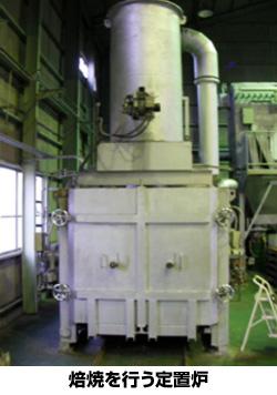 超硬工具工場のタングステンスラッジからレアメタルを回収する新事業