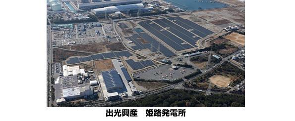 兵庫県姫路市の製油所跡地にメガソーラー 出光興産、遊休地を活用