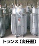 東京都、微量PCBを含む電気機器の処理費への助成限度額引き上げ