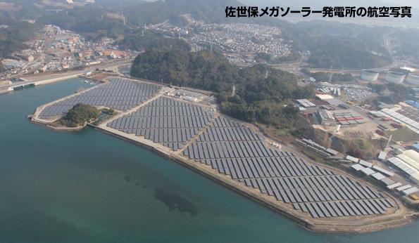 長崎県で「佐世保メガソーラー」が運転開始 直流電圧750V採用で効率アップ