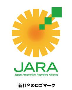 会員数最大の自動車リサイクル部品流通ネットワーク誕生