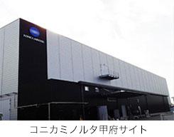 コニカミノルタ、有機EL照明パネルの量産へ 山梨県に工場建設