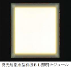 厚さ4.3mm、重さ42g 塗布型有機EL照明モジュールの量産出荷が開始