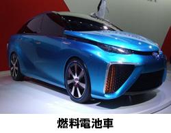 兵庫県神戸市、燃料電池車普及のため官民協働で協議会を設立
