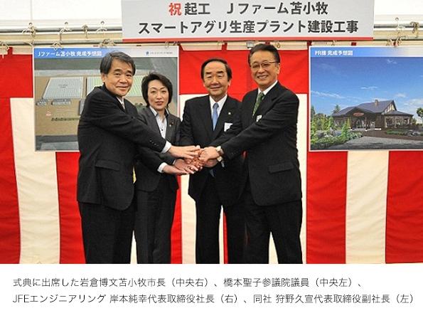 JFEエンジニアリングが農業ビジネスに参入、北海道苫小牧に植物工場建設