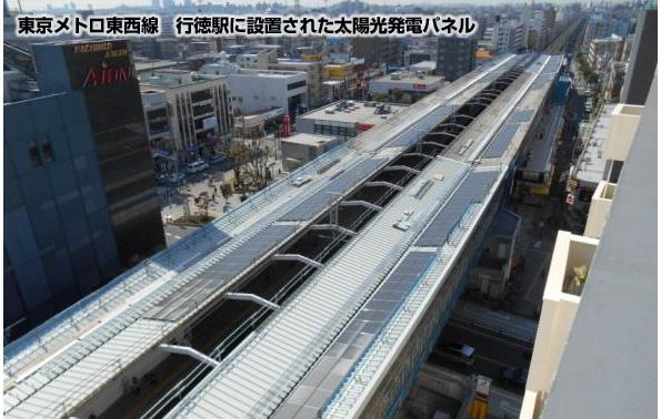 東京メトロ、東西線行徳駅に太陽光発電システムを設置