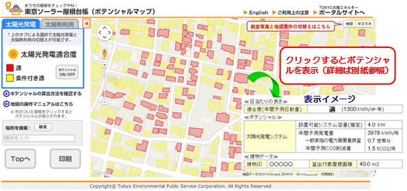 東京都、「ソーラー屋根台帳」を公開 都内住宅の太陽光発電ポテンシャルが一目瞭然