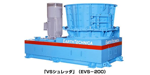 粗大ごみや廃家電向けの竪型破砕機が新発売 生産性など向上