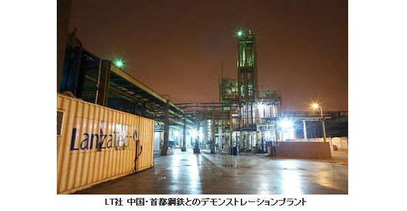 三井物産、微生物によるガス発酵技術開発を行う米国ベンチャーに出資