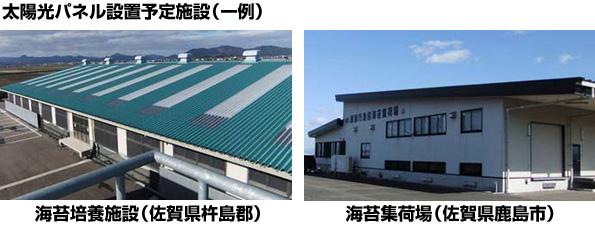 オリックス、佐賀県有明海の漁協30施設で屋根借り太陽光発電 計2.7MW