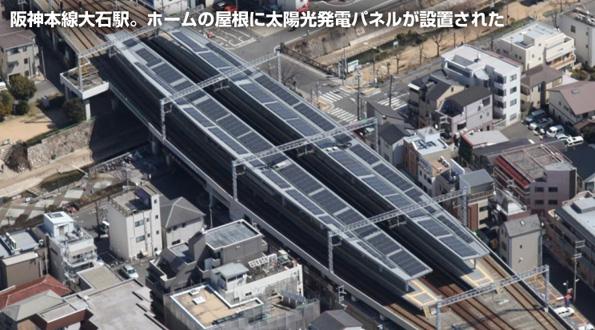 阪神電鉄、大石駅に国内最軽量の太陽光発電パネルを設置 工期も短縮