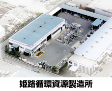 アミタ、産業廃棄物処理品目を拡大 炭素繊維や震災がれきの処理に対応