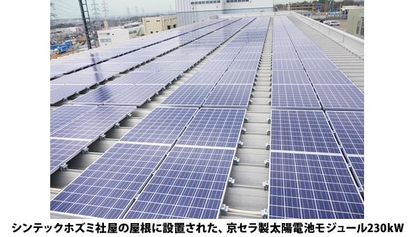 シンテックホズミ、BCP対策に太陽光発電とプラグインハイブリッド車を導入