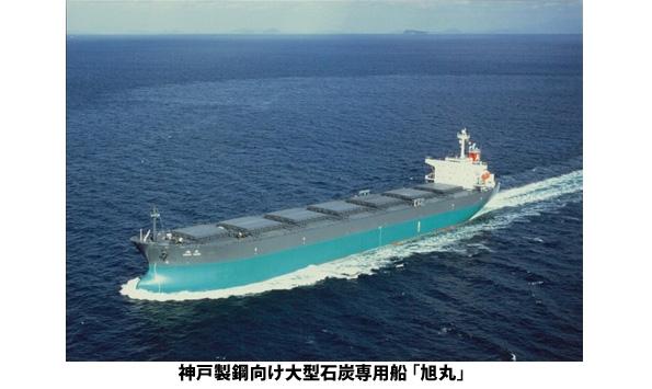 神戸製鋼と旭海運、「舶用バイナリー発電システム」の開発へ CO2約3%減