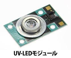 パナソニック、除菌用紫外線LEDモジュールを発売 薄くて防滴、水銀不使用