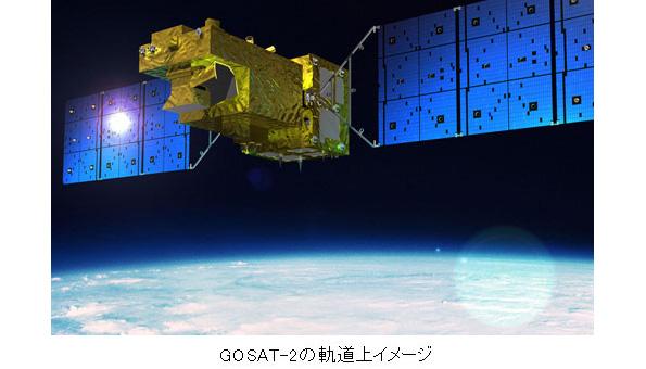 三菱電機、「温室効果ガス観測技術衛星2号」の開発スタート PM2.5の監視も