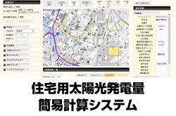 福岡県の再エネ導入支援システムが機能強化 Google Mapとも連携