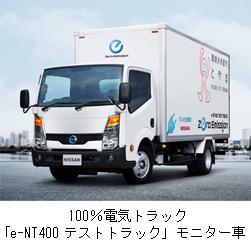 日産自動車と富山市 100%電気トラックの実証運行を開始
