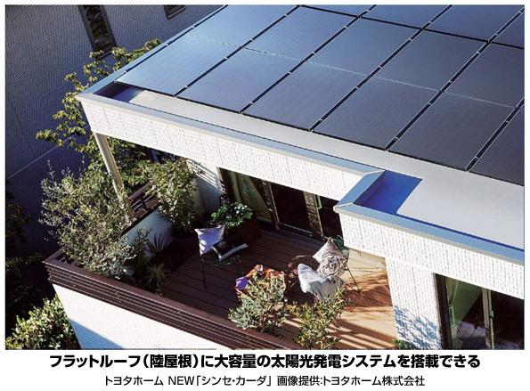トヨタホームのスマートハウス、ソーラーフロンティアのCIS薄膜太陽電池を採用