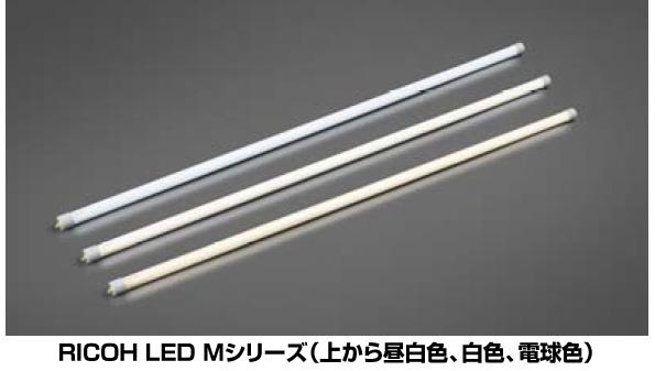 リコーの新しい直管型LEDランプ、どの方式の安定器にも対応
