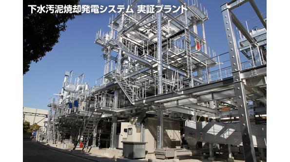 下水汚泥の焼却発電システム 焼却設備の消費電力を8割削減
