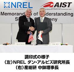 産総研と米研究機関、福島県で再生可能エネルギーの協同研究へ