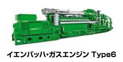 GE、日本で木質バイオマスのガス化発電サービス 少量木材でも事業性確保