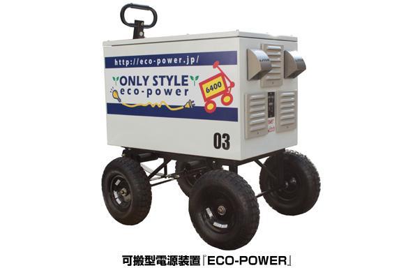 大容量蓄電池のレンタルサービス 屋台などで小型発電機の代わりに
