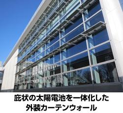 建物外装で太陽光発電 省エネ窓システムに電力供給し商用電源不要に