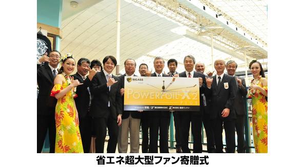 福島県のハワイアンズ、大型シーリングファンで年間1,000万円分省エネ
