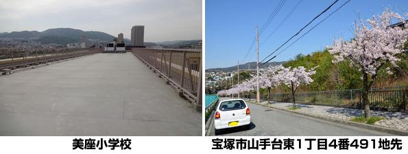 宝塚市、「市民参加型」太陽光発電所を運営したい事業者を募集