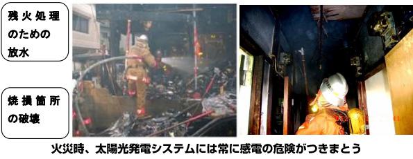 東京消防庁、太陽光発電の防火対策を検証 距離規制緩和、感電防止用表示など提言