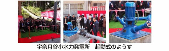 富山県 宇奈月温泉で小水力発電 防火用水の水路で2.2kW