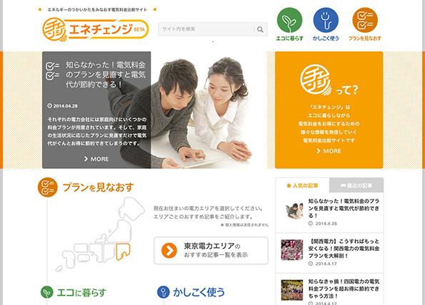 エプコ、家庭向け電気料金比較サイトを開設 電力自由化も視野に