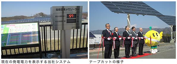 日本工営の太陽光発電モニタリングサービス 福島空港のメガソーラーに採択